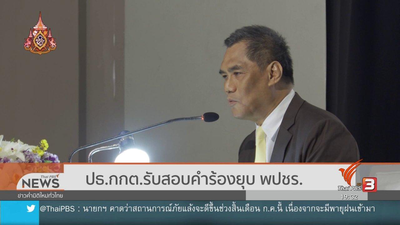 ข่าวค่ำ มิติใหม่ทั่วไทย - ประธาน กกต.รับสอบคำร้องยุบพลังประชารัฐ