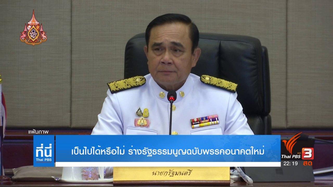 ที่นี่ Thai PBS - ร่าง รธน. ฉบับพรรคอนาคตใหม่