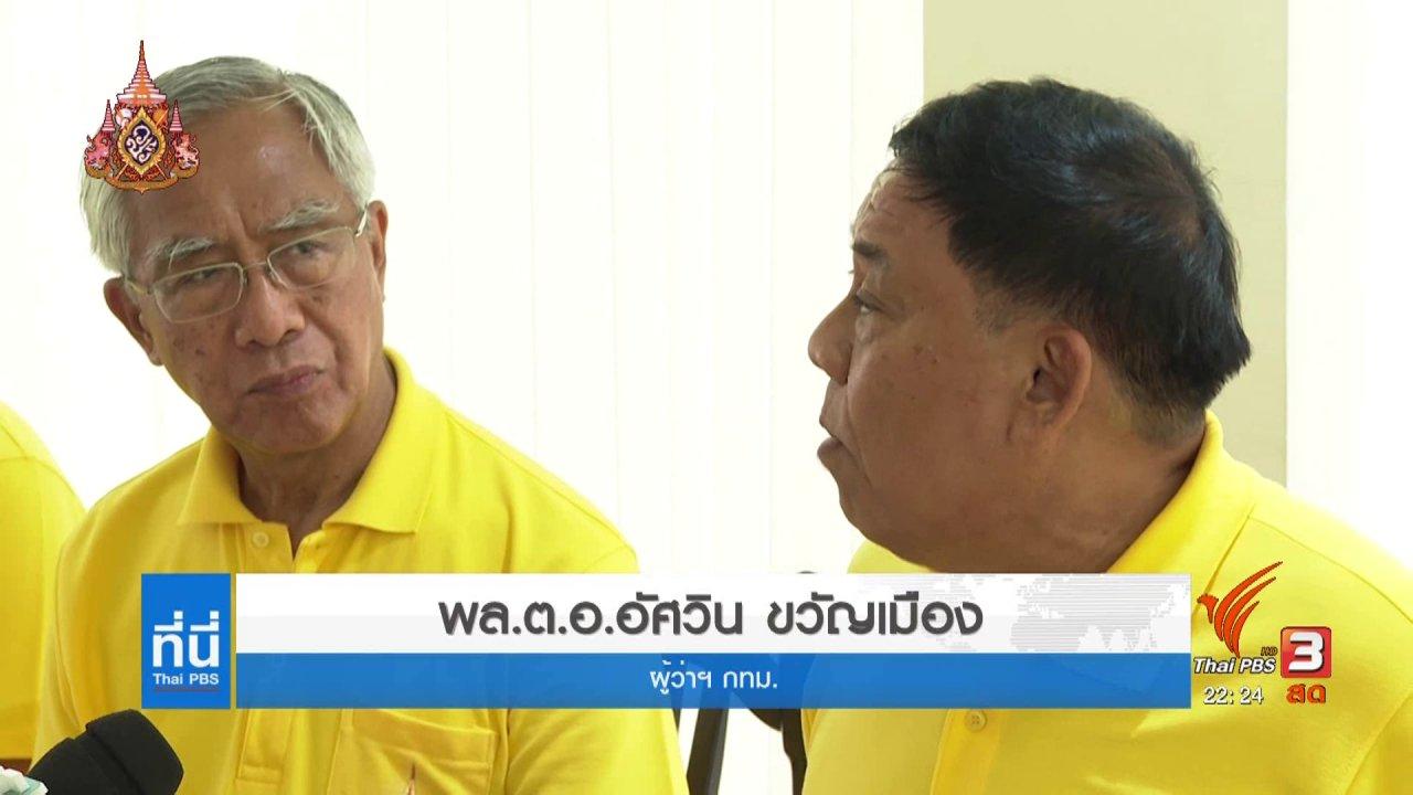 ที่นี่ Thai PBS - ชี้แจง รองผู้ว่า กทม. ลาออก ไม่เกี่ยวปมเตาเผาขยะ