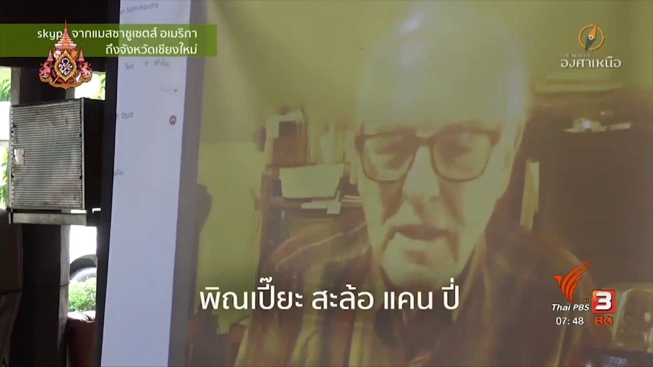 """วันใหม่  ไทยพีบีเอส - C-site Report : อาลัย """"พ่อครูจริยะ"""" ฝรั่งหัวใจล้านนา"""