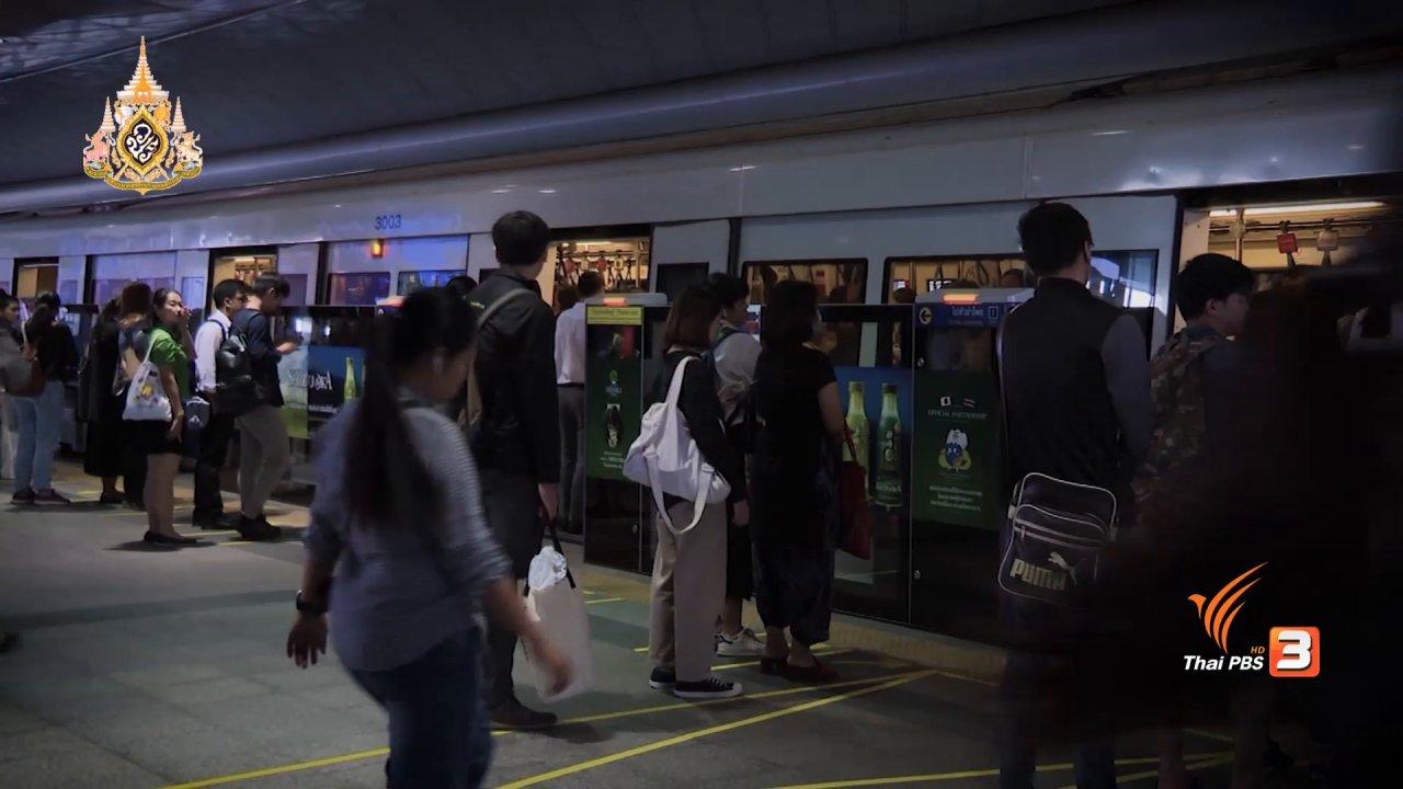 ห้องข่าว ไทยพีบีเอส NEWSROOM - ค่าโดยสารรถไฟฟ้า 15 บาท ตลอดสายนโยบายที่ไม่เป็นจริง ?