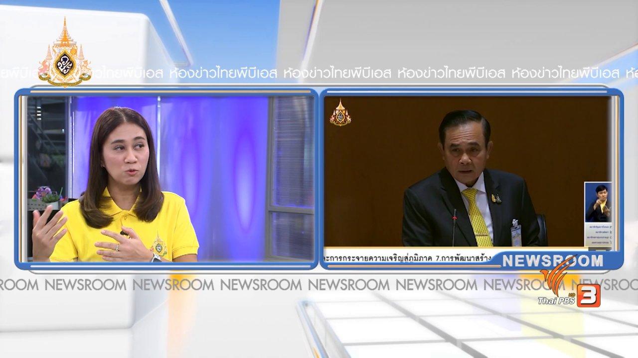 """ห้องข่าว ไทยพีบีเอส NEWSROOM - แถลงนโยบายสะท้อนคุณภาพ """"ผู้แทนในสภา"""""""