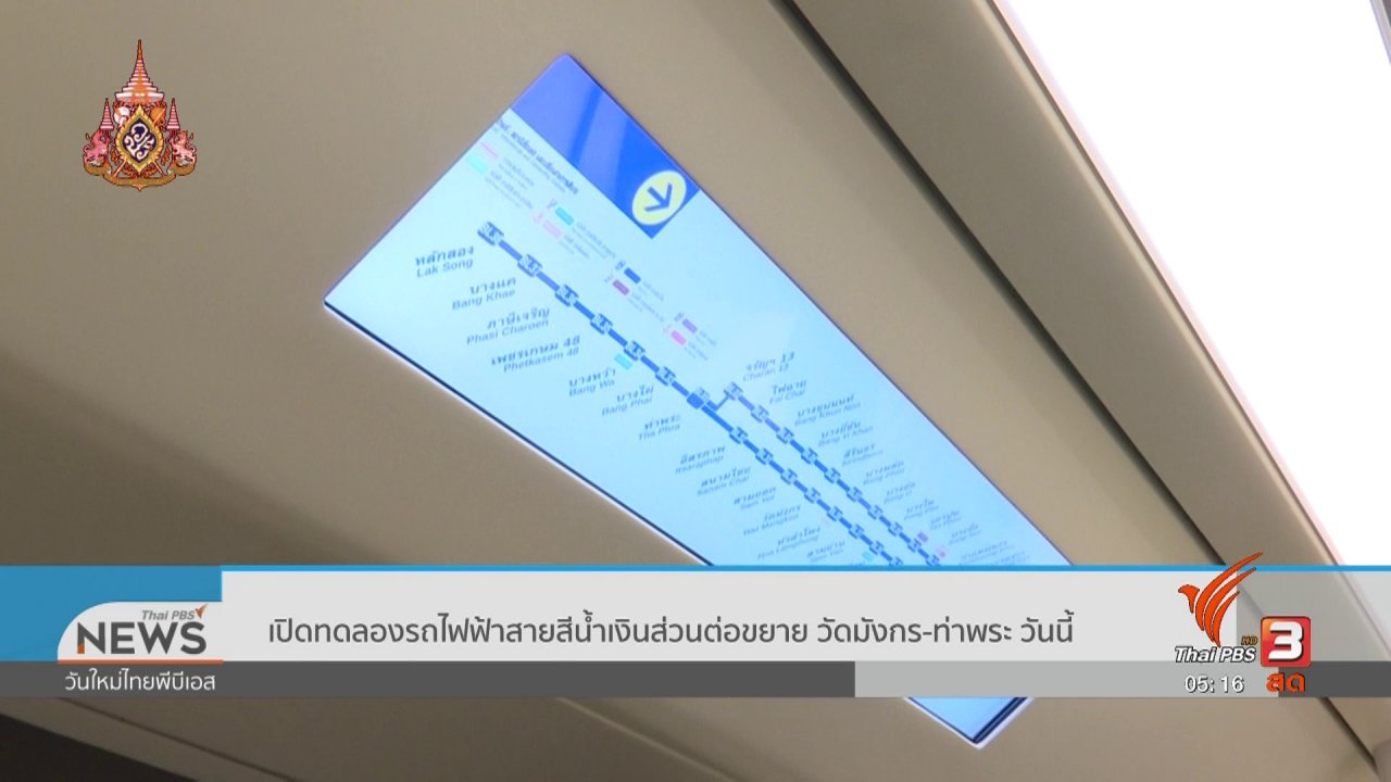วันใหม่  ไทยพีบีเอส - เปิดทดลองรถไฟฟ้าสายสีน้ำเงินส่วนต่อขยาย วัดมังกร - ท่าพระ วันนี้ (29 ก.ค. 62)