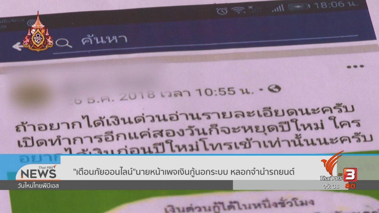 วันใหม่  ไทยพีบีเอส - เตือนภัยออนไลน์ : นายหน้าเพจเงินกู้นอกระบบ หลอกจำนำรถยนต์