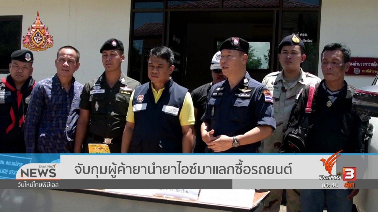 วันใหม่  ไทยพีบีเอส - จับกุมผู้ค้ายานำยาไอซ์มาแลกซื้อรถยนต์