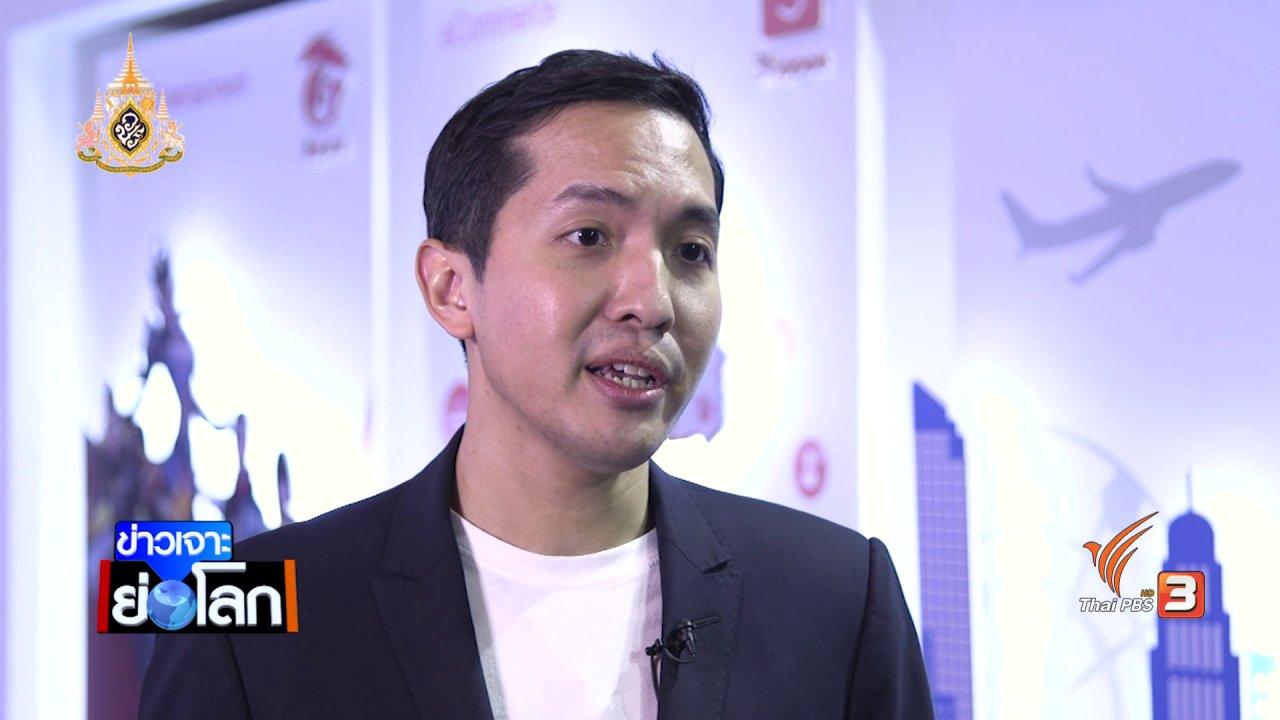 ข่าวเจาะย่อโลก - Thai PBS World มุมมองบุคลากรในแวดวงการศึกษากับการปรับหลักสูตรในศตวรรษที่ 21