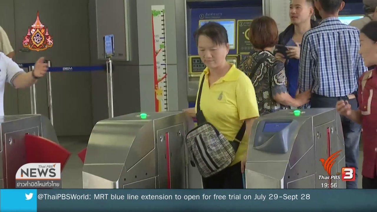 ข่าวค่ำ มิติใหม่ทั่วไทย - คมนาคม เดินหน้าลดค่าโดยสารรถไฟฟ้า 15 บาท