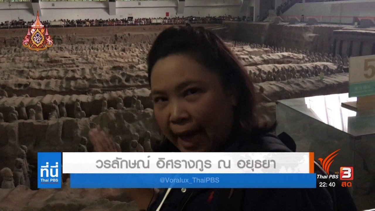 """ที่นี่ Thai PBS - จีนกับการอนุรักษ์ """"สุสานจิ๋นซี ฮ่องเต้"""""""