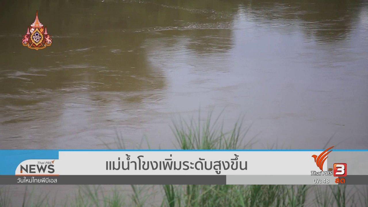 วันใหม่  ไทยพีบีเอส - C-site Report : น้ำโขงเพิ่มระดับ