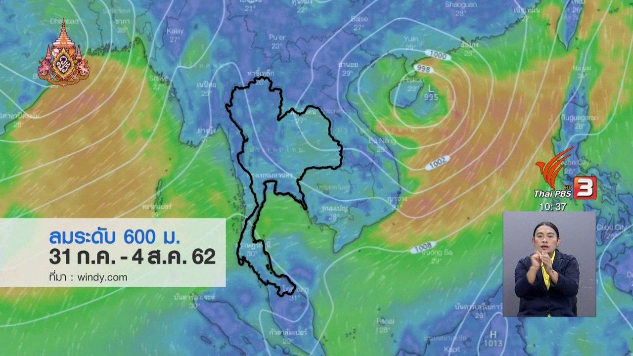 จับตาสถานการณ์ - คาดพายุขึ้นฝั่งเวียดนามส่งผลไทยมีฝนเพิ่มขึ้น