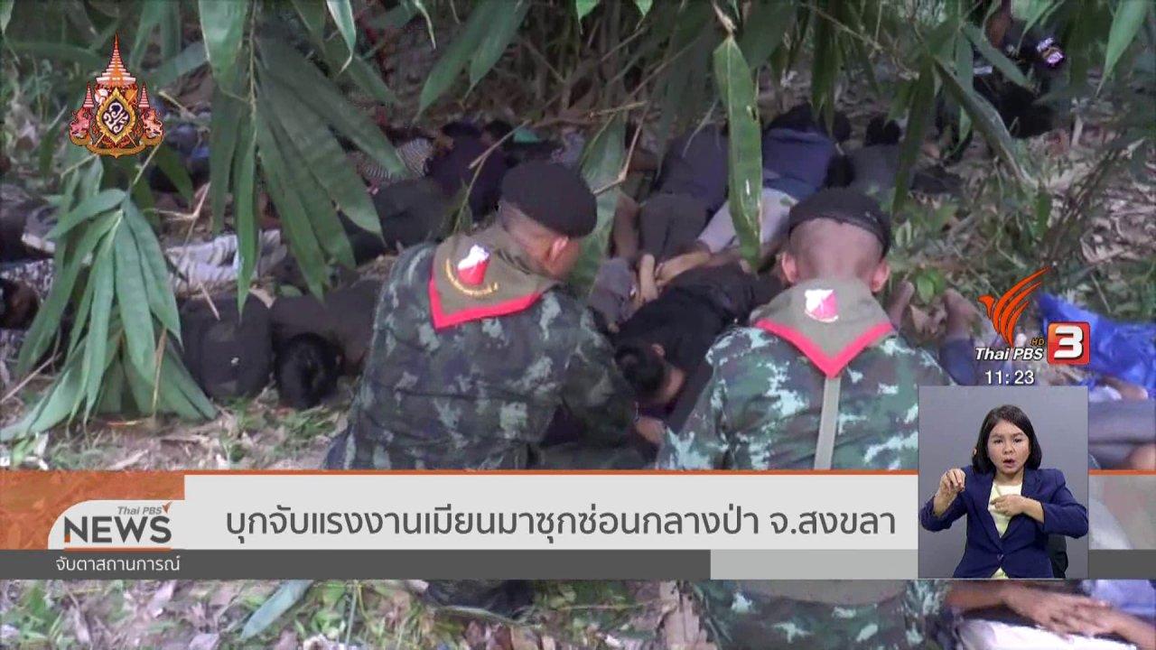 จับตาสถานการณ์ - บุกจับแรงงานเมียนมาซุกซ่อนกลางป่า จ.สงขลา