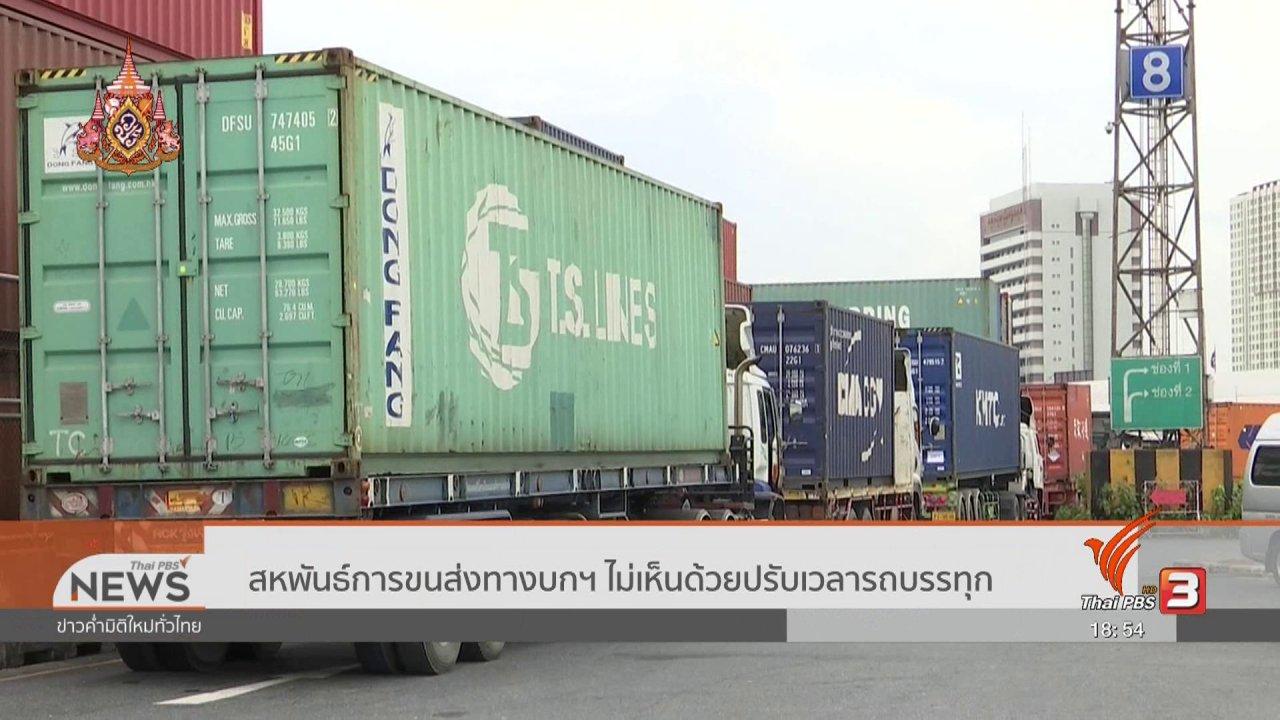 ข่าวค่ำ มิติใหม่ทั่วไทย - สหพันธ์การขนส่งทางบกฯ ไม่เห็นด้วยปรับเวลารถบรรทุก
