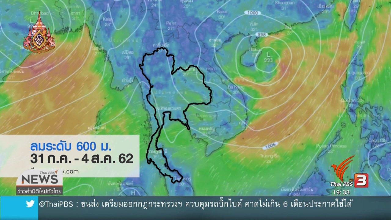 ข่าวค่ำ มิติใหม่ทั่วไทย - คาดการณ์น้ำจากพายุวิภาเข้าเขื่อนเพิ่ม