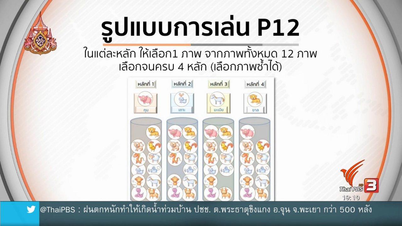 ข่าวค่ำ มิติใหม่ทั่วไทย - บอร์ดเคาะผลิตภัณฑ์ใหม่ สลากภาพ 12 นักษัตร