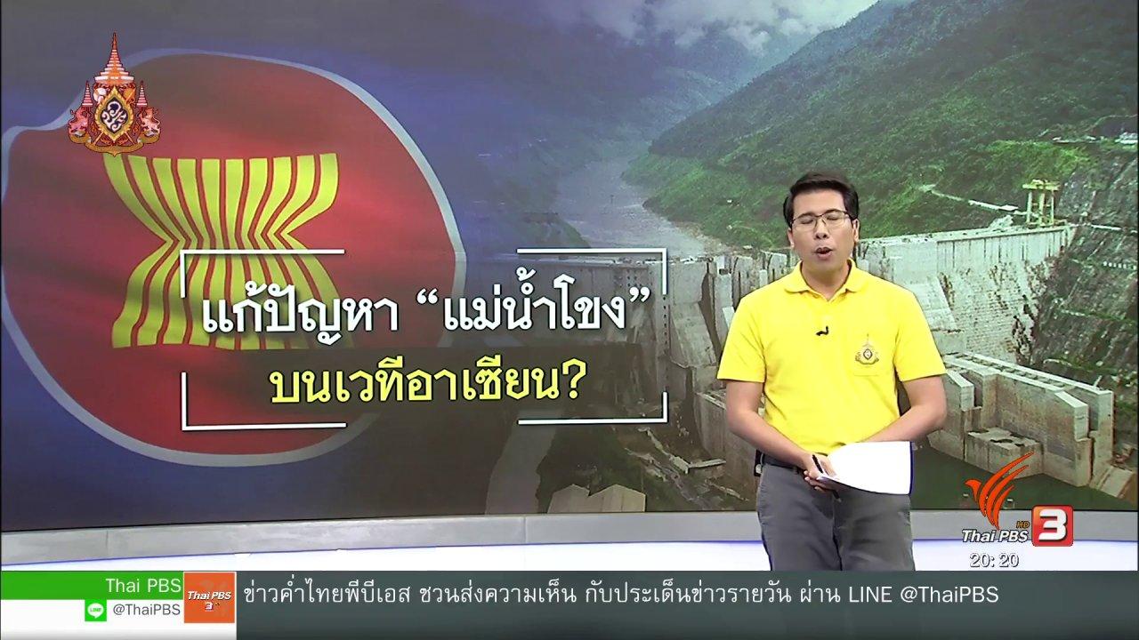 ข่าวค่ำ มิติใหม่ทั่วไทย - วิเคราะห์สถานการณ์ต่างประเทศ : มองความเป็นไปได้แก้ปัญหาแม่น้ำโขงบนเวทีอาเซียน