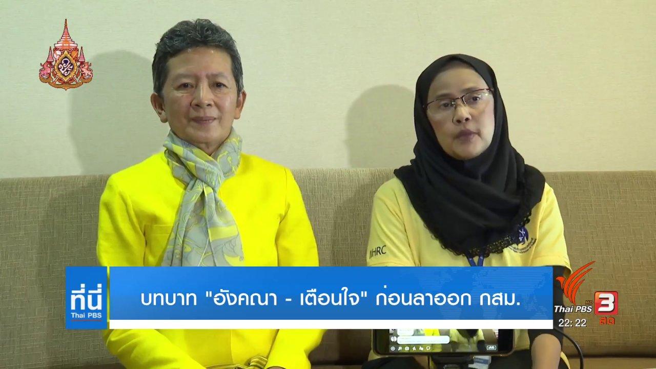 """ที่นี่ Thai PBS - บทบาท """"อังคณา - เตือนใจ"""" ก่อนลาออก กสม."""