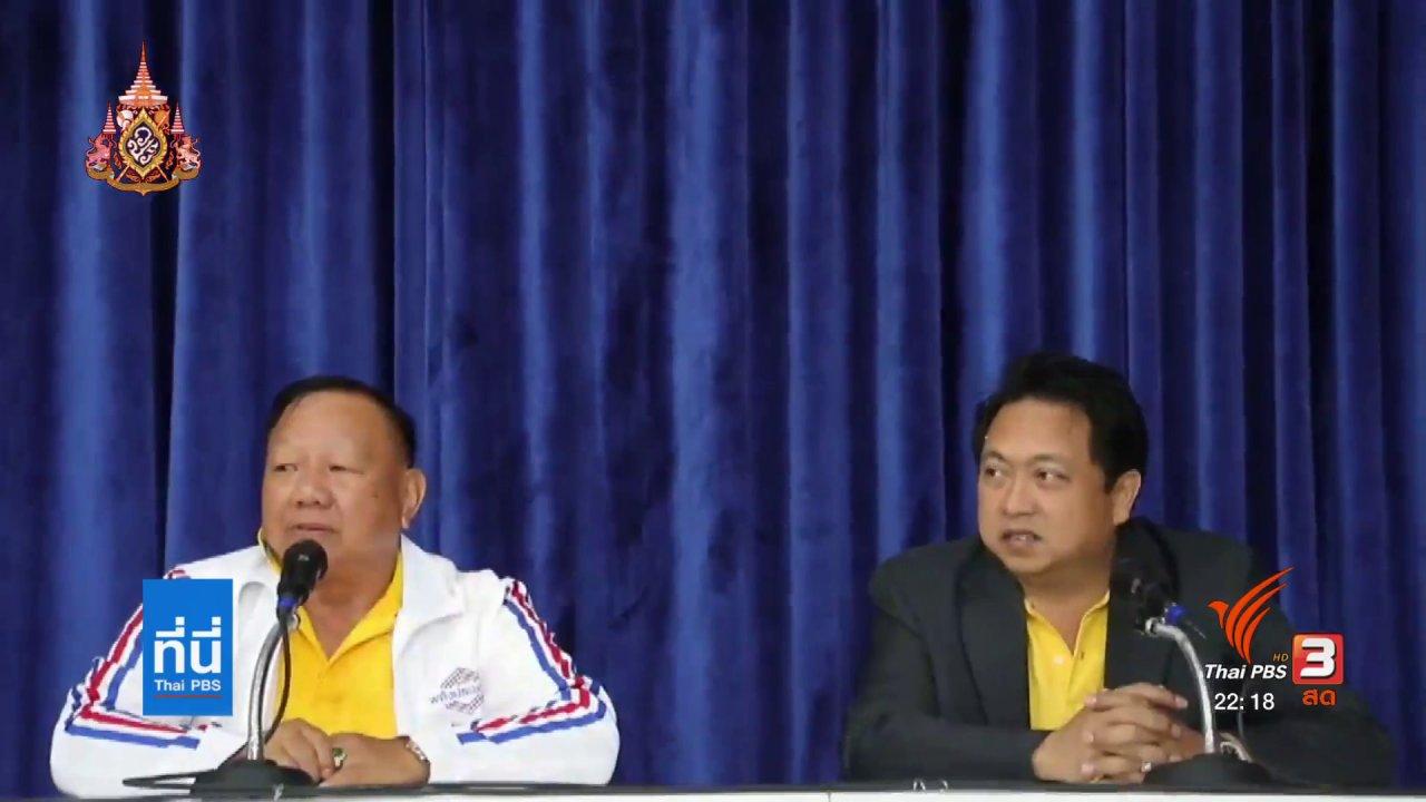 ที่นี่ Thai PBS - นักการเมืองย้ายพรรคแลกความช่วยเหลือทางกฎหมาย