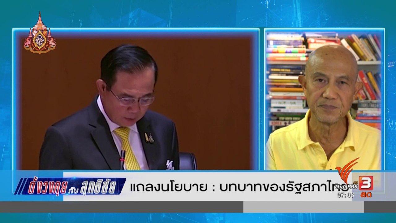วันใหม่  ไทยพีบีเอส - ตั้งวงคุยกับสุทธิชัย : บทบาทรัฐสภาไทย