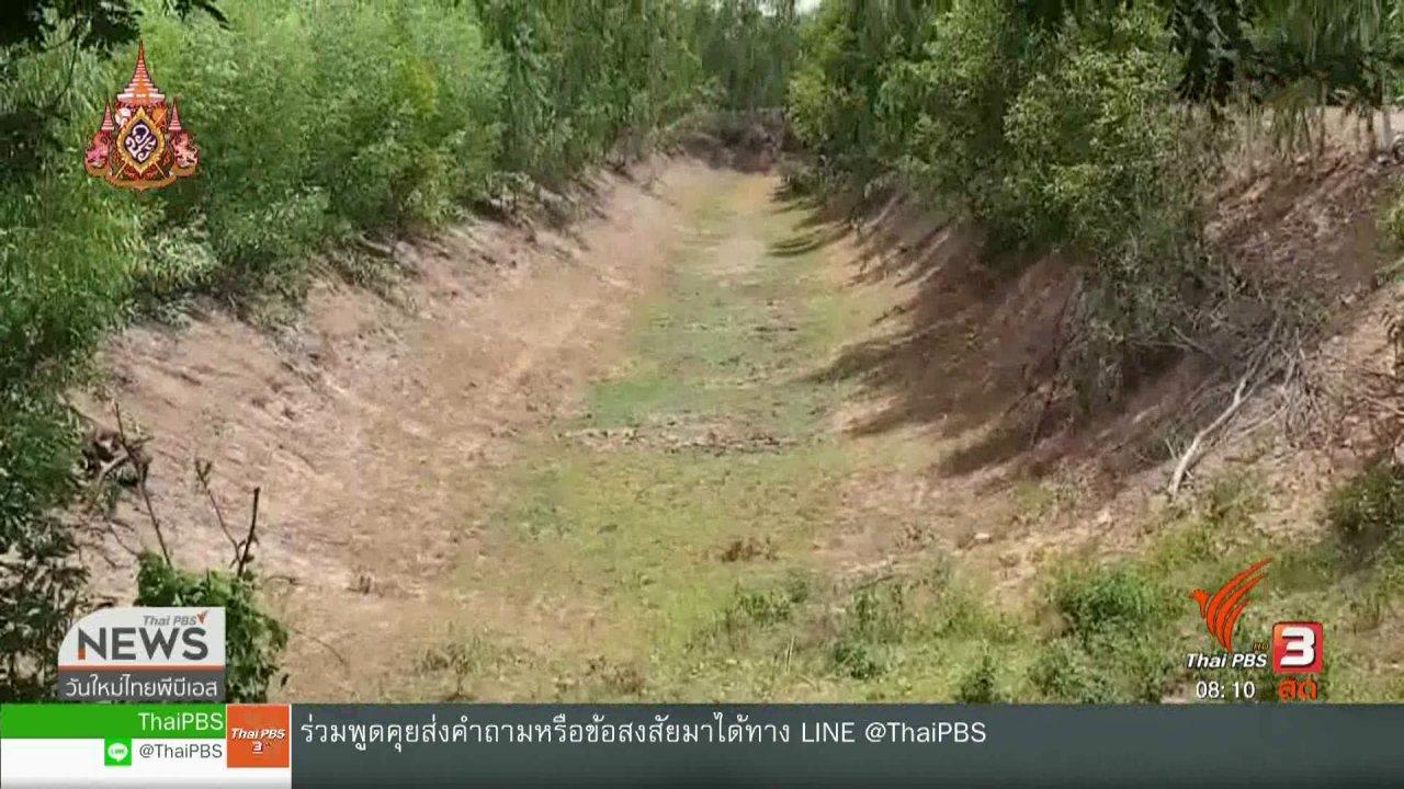 วันใหม่วาไรตี้ - จับตาข่าวเด่น : สถานการณ์ภัยแล้ง ฝนทิ้งช่วงนาน 2 เดือน ภาคเกษตรเสียหาย