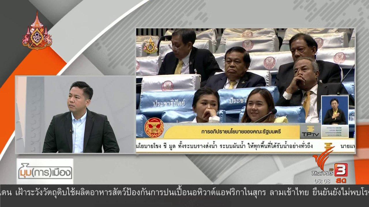 """วันใหม่  ไทยพีบีเอส - มุม(การ)เมือง : """"นฤมล"""" ว่าที่โฆษกฯ สื่อสารผลงาน - ตอบโต้การเมือง"""