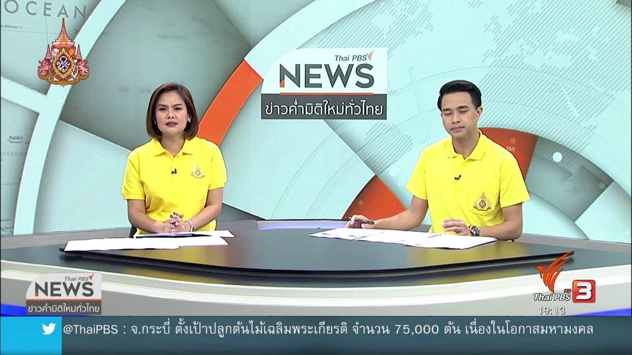 ข่าวค่ำ มิติใหม่ทั่วไทย - รมว.ยุติธรรมให้เร่งดำเนินคดีฟอกเงินกับ ธัมมชโย