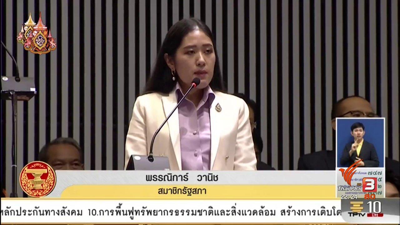 ที่นี่ Thai PBS - การเมืองเรื่องเพศ