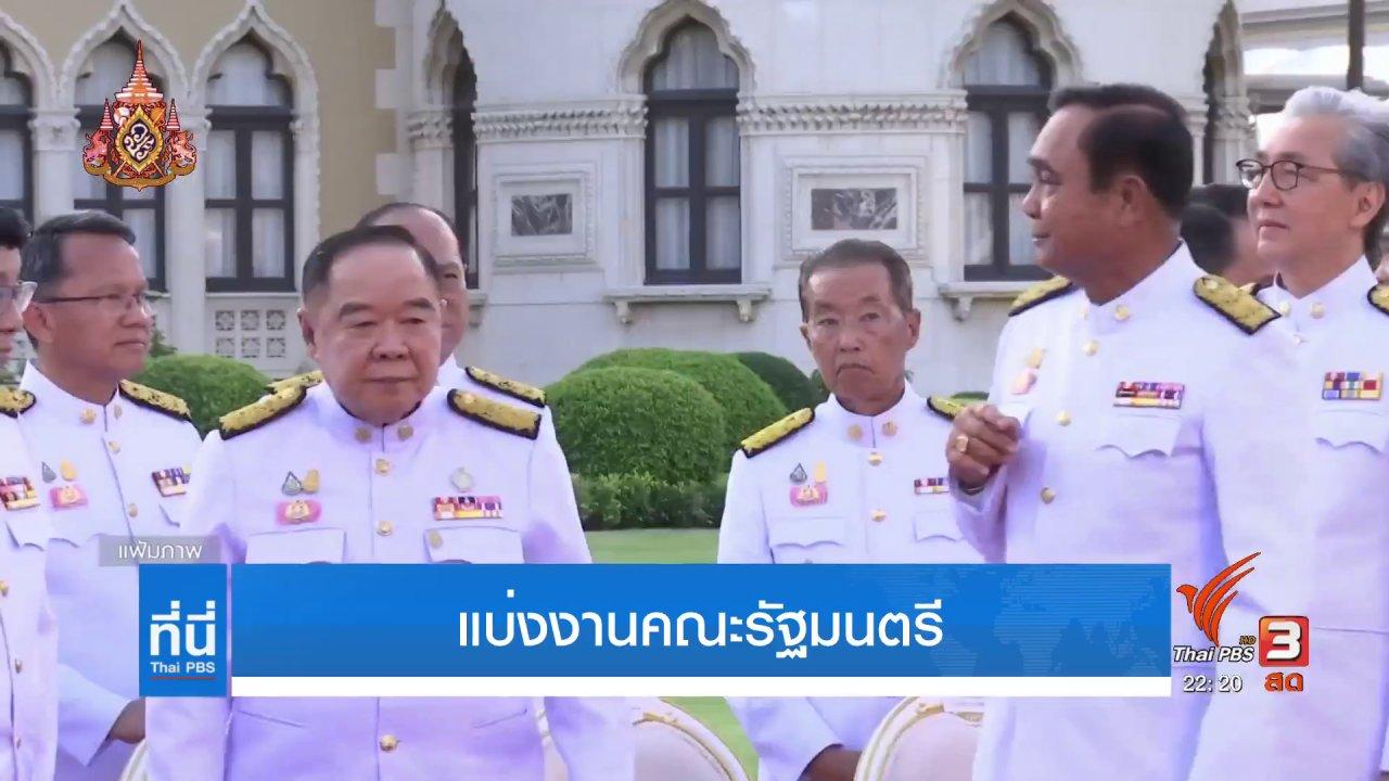 ที่นี่ Thai PBS - แบ่งงานคณะรัฐมนตรี
