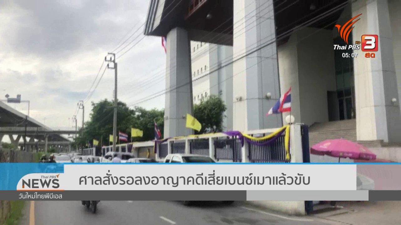 วันใหม่  ไทยพีบีเอส - ศาลสั่งรอลงอาญาคดีเสี่ยเบนซ์เมาแล้วขับ