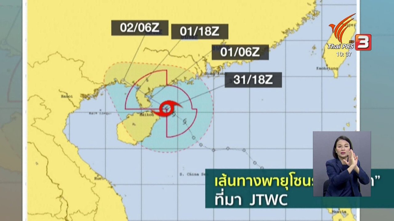 """จับตาสถานการณ์ - เตือนรับมือฝนตกหนักจากอิทธิพลพายุ """"วิภา"""""""