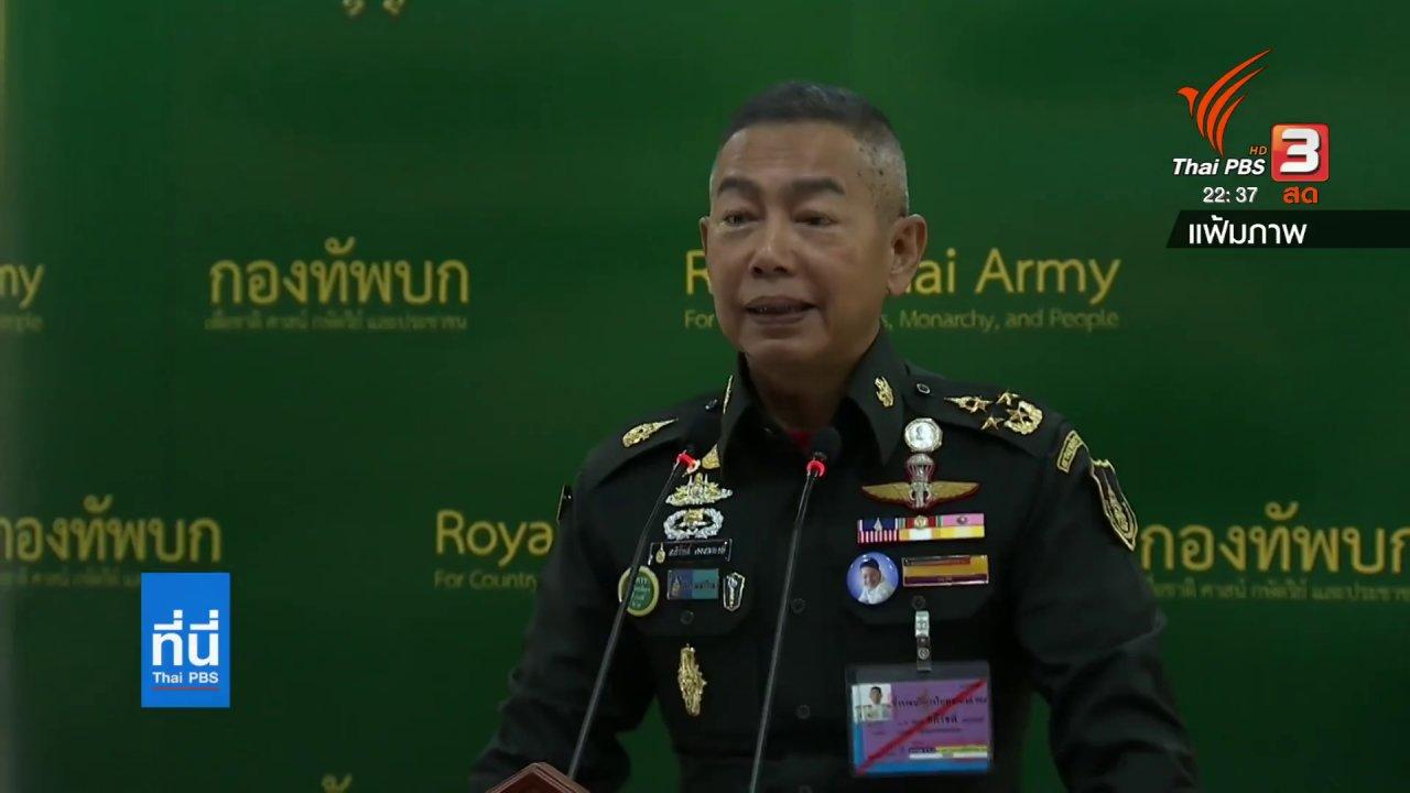 """ที่นี่ Thai PBS - ผบ.ทบ.เชื่อเบื้องหลังเหตุระเบิด """"คนกลุ่มเดิม"""""""