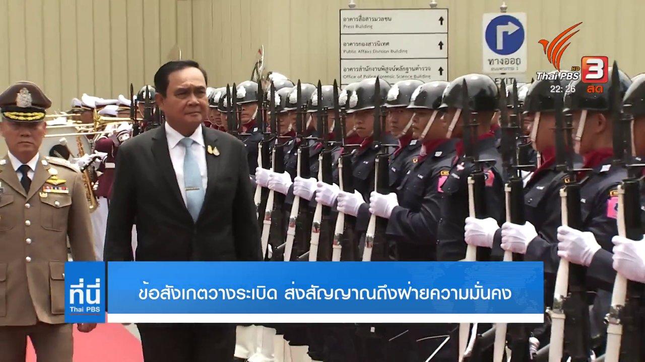 ที่นี่ Thai PBS - ข้อสังเกตวางระเบิด ส่งสัญญาณถึงฝ่ายความมั่นคง