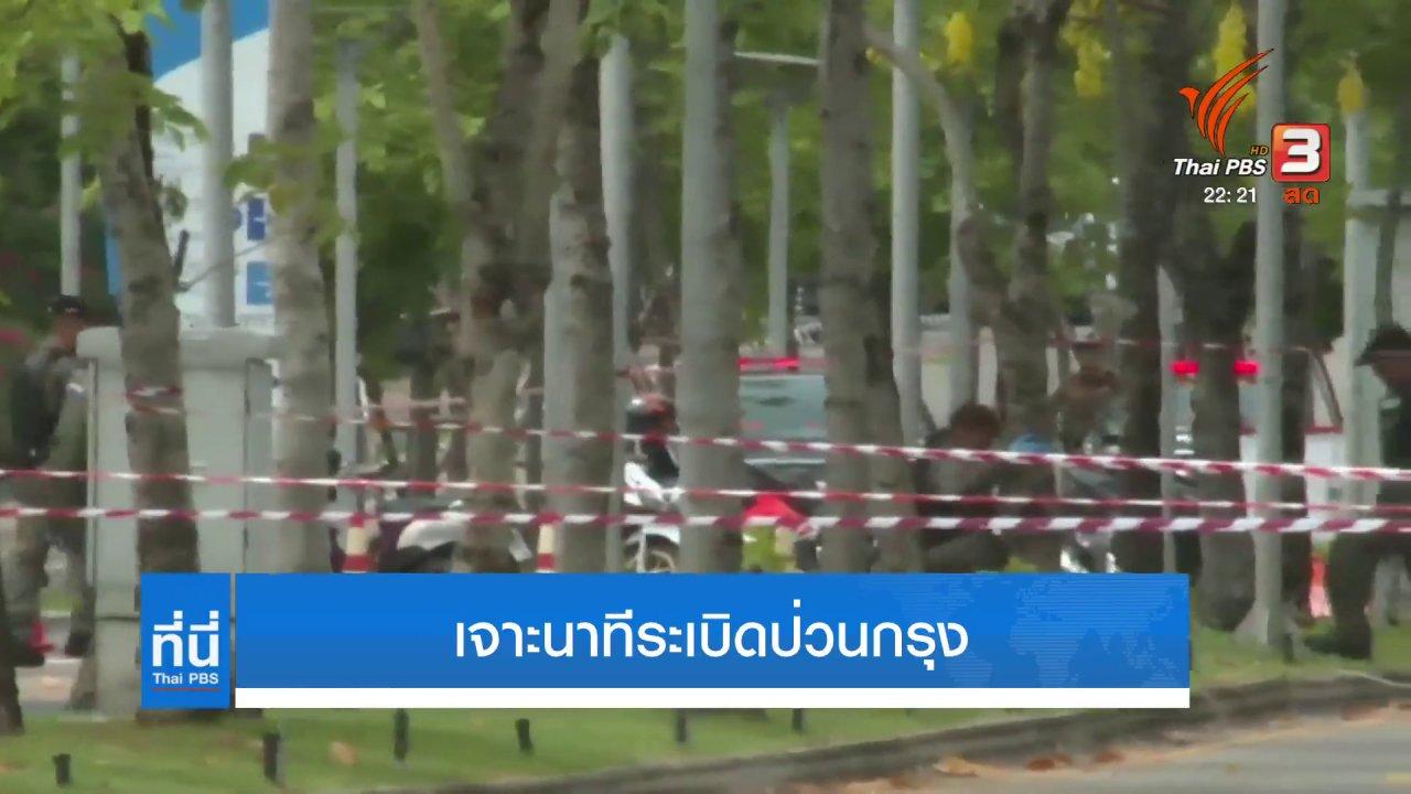 ที่นี่ Thai PBS - เจาะนาที ระเบิด ป่วนกรุง