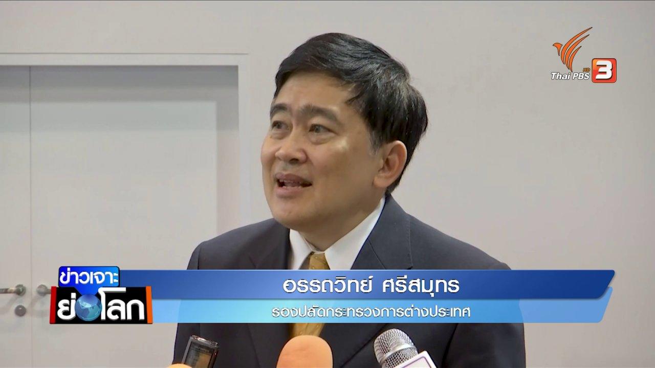 ข่าวเจาะย่อโลก - จีน-สหรัฐฯ ผลักดันความร่วมมือ ผ่านการประชุมรัฐมนตรีต่างประเทศอาเซียน
