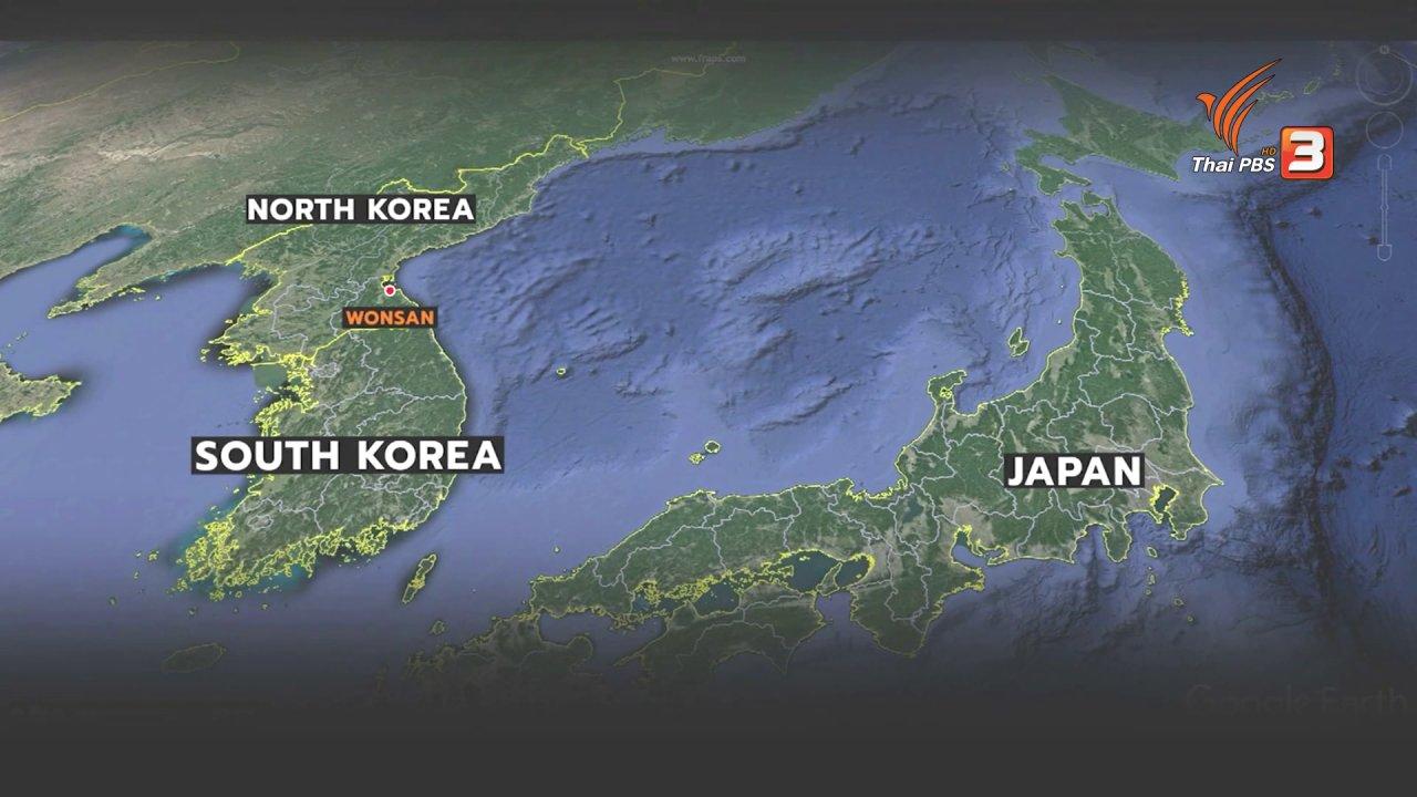 ข่าวเจาะย่อโลก - เกาหลีเหนือทดสอบขีปนาวุธ 3 ครั้ง ไร้เงาร่วมประชุมรัฐมนตรีต่างประเทศอาเซียน
