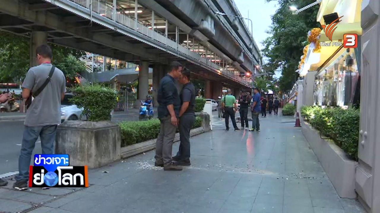 ข่าวเจาะย่อโลก - ระเบิดกลางกรุง สะเทือนบทบาทไทยในฐานะประธานอาเซียน