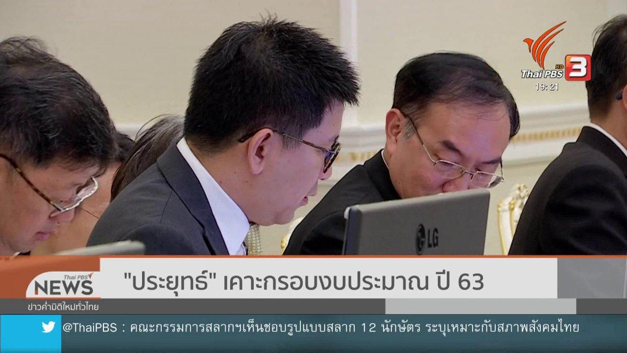 """ข่าวค่ำ มิติใหม่ทั่วไทย - """"ประยุทธ์"""" เคาะกรอบงบประมาณ ปี 63"""
