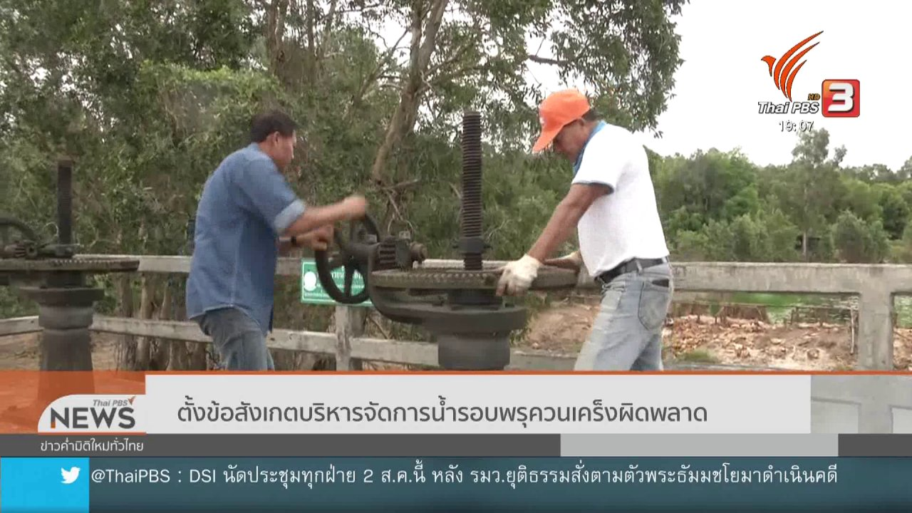 ข่าวค่ำ มิติใหม่ทั่วไทย - ตั้งข้อสังเกตบริหารจัดการน้ำรอบพรุควนเคร็งผิดพลาด