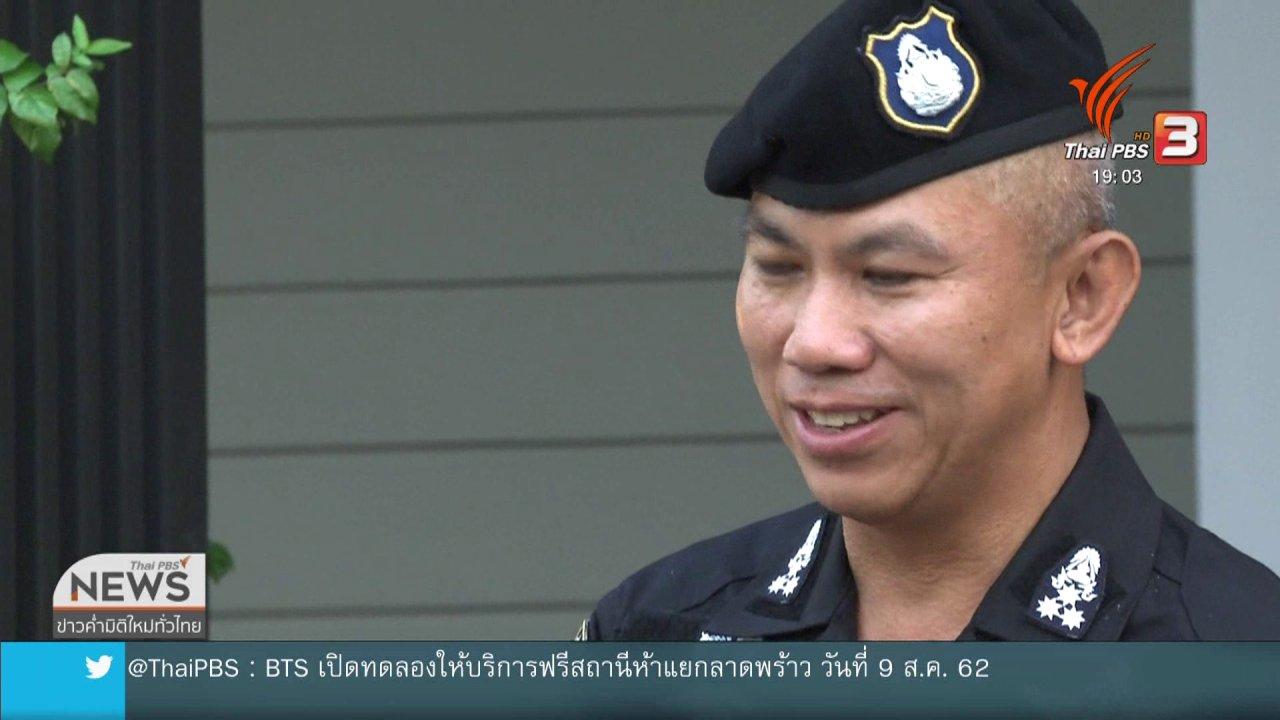 ข่าวค่ำ มิติใหม่ทั่วไทย - จับเครือข่ายค้ายาลดน้ำหนักออกนอกระบบ