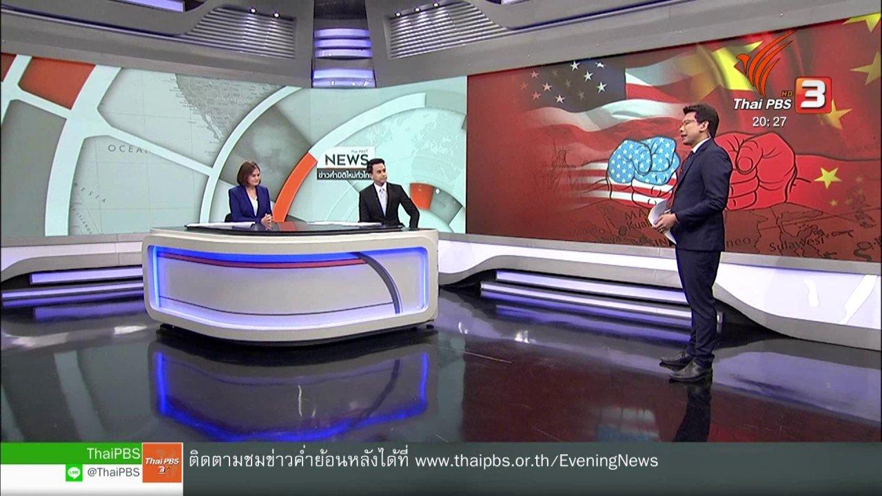ข่าวค่ำ มิติใหม่ทั่วไทย - วิเคราะห์สถานการณ์ต่างประเทศ : สหรัฐฯ ประลองกำลังจีนบนเวทีอาเซียน