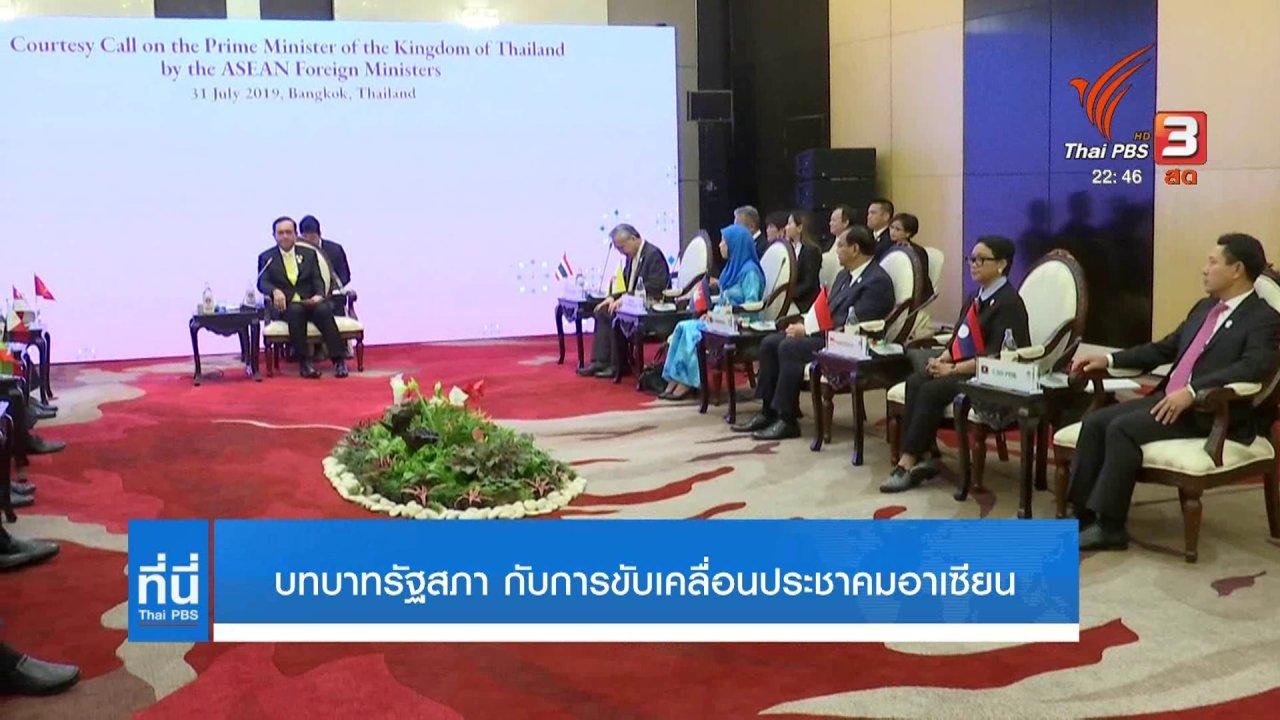 ที่นี่ Thai PBS - บทบาทรัฐสภาขับเคลื่อนประชาคมอาเซียน