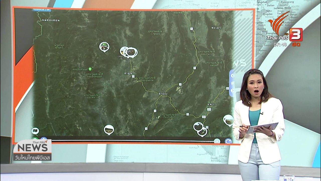 วันใหม่  ไทยพีบีเอส - C-site Report : สถานการณ์ไฟไหม้ป่าพรุควนเคร็ง