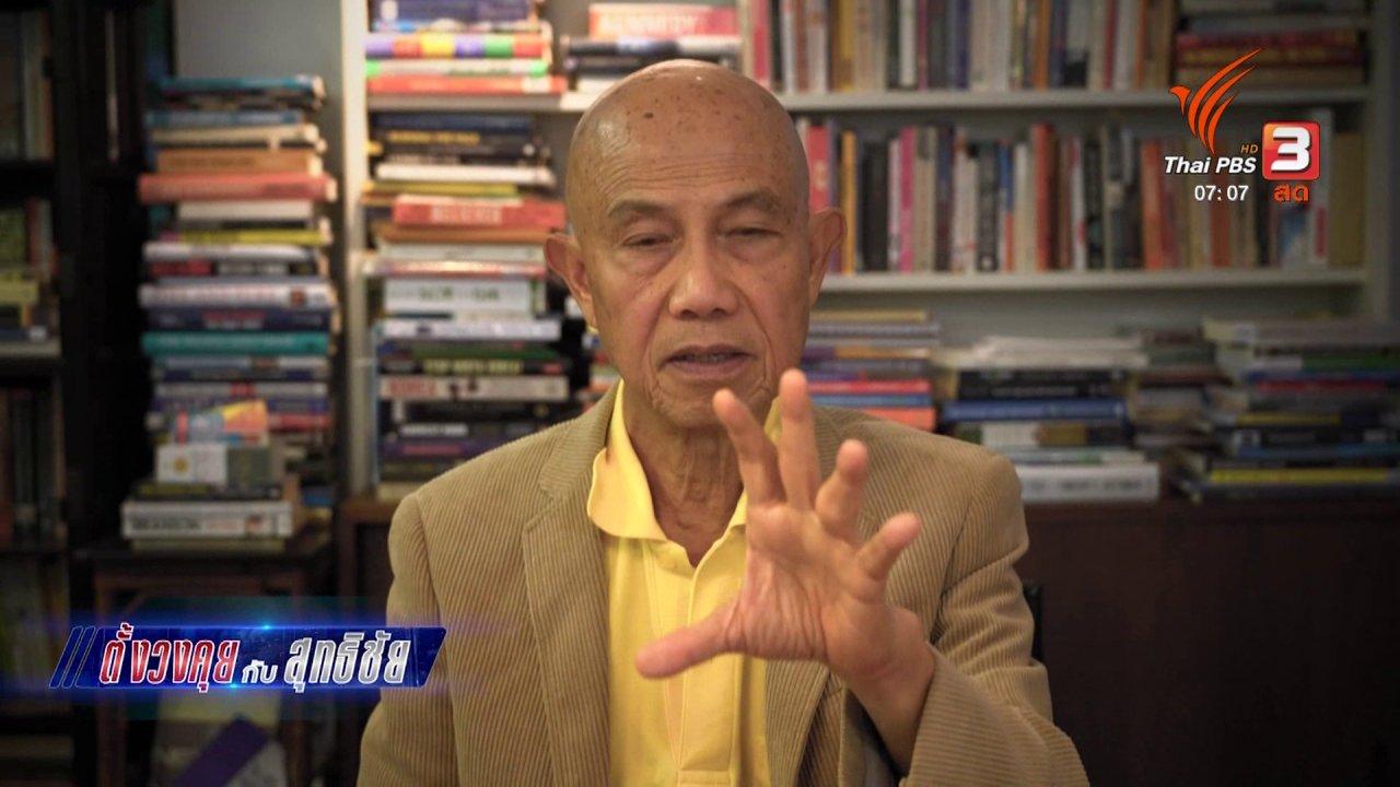 วันใหม่  ไทยพีบีเอส - ตั้งวงคุยกับสุทธิชัย วิกฤติฮ่องกงที่ยังไม่มีทางออก