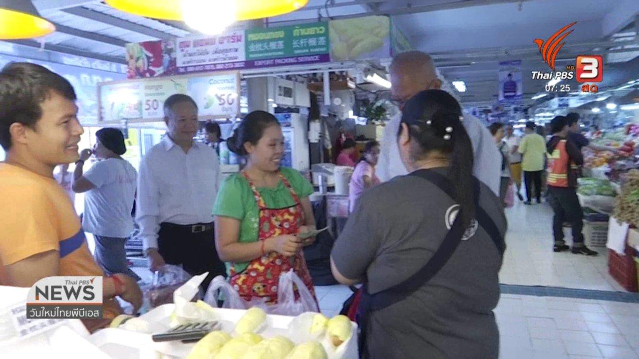 วันใหม่  ไทยพีบีเอส - ลงทุนทำกิน : พณ.เจรจาจีน ลดเงื่อนไขนำเข้าผลไม้ไทย