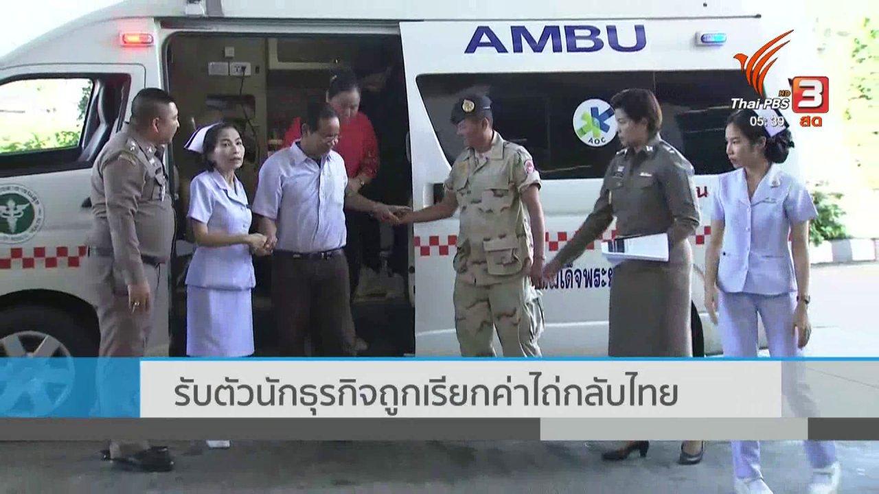 วันใหม่  ไทยพีบีเอส - รับตัวนักธุรกิจถูกเรียกค่าไถ่กลับไทย