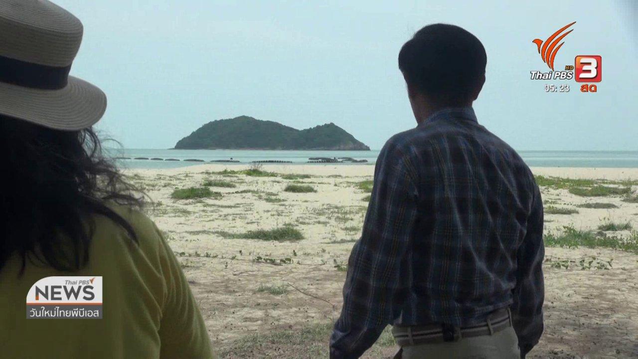 วันใหม่  ไทยพีบีเอส - ตรวจสอบดูดทรายเติมหาดสมิหลา