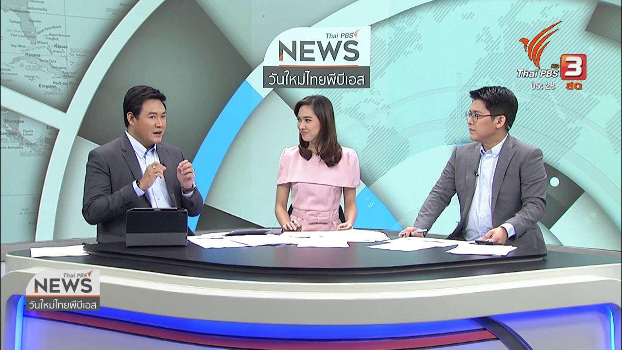 วันใหม่  ไทยพีบีเอส - โฆษกรัฐบาล ระบุจะสื่อสารอย่างสร้างสรรค์ รับฟังผู้เห็นต่าง