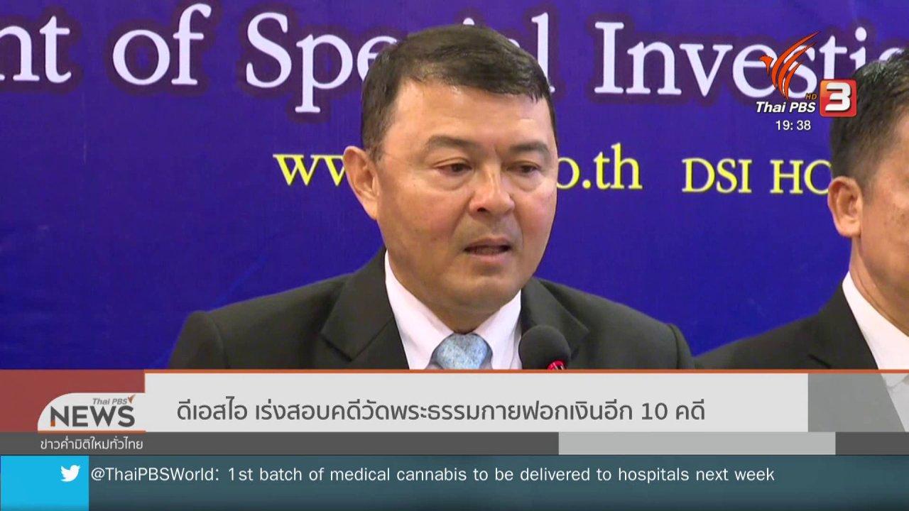 ข่าวค่ำ มิติใหม่ทั่วไทย - ดีเอสไอ เร่งสอบคดีวัดพระธรรมกายฟอกเงินอีก 10 คดี