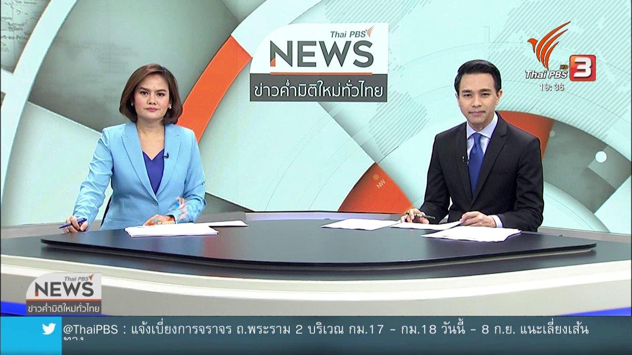 ข่าวค่ำ มิติใหม่ทั่วไทย - เดินหน้าศึกษาข้อกฎหมายสลากภาพ 12 นักษัตร