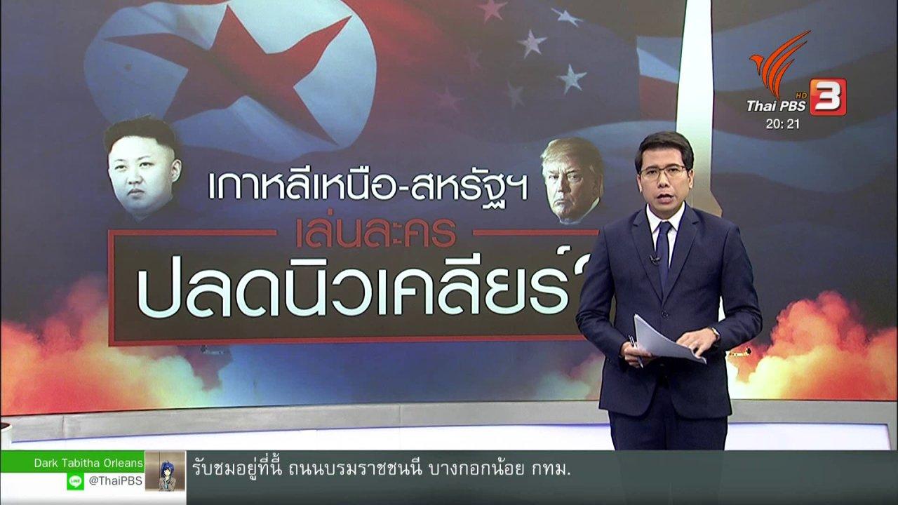 ข่าวค่ำ มิติใหม่ทั่วไทย - วิเคราะห์สถานการณ์ต่างประเทศ : เกาหลีเหนือ -สหรัฐฯ เล่นละครปลดนิวเคลียร์ ?