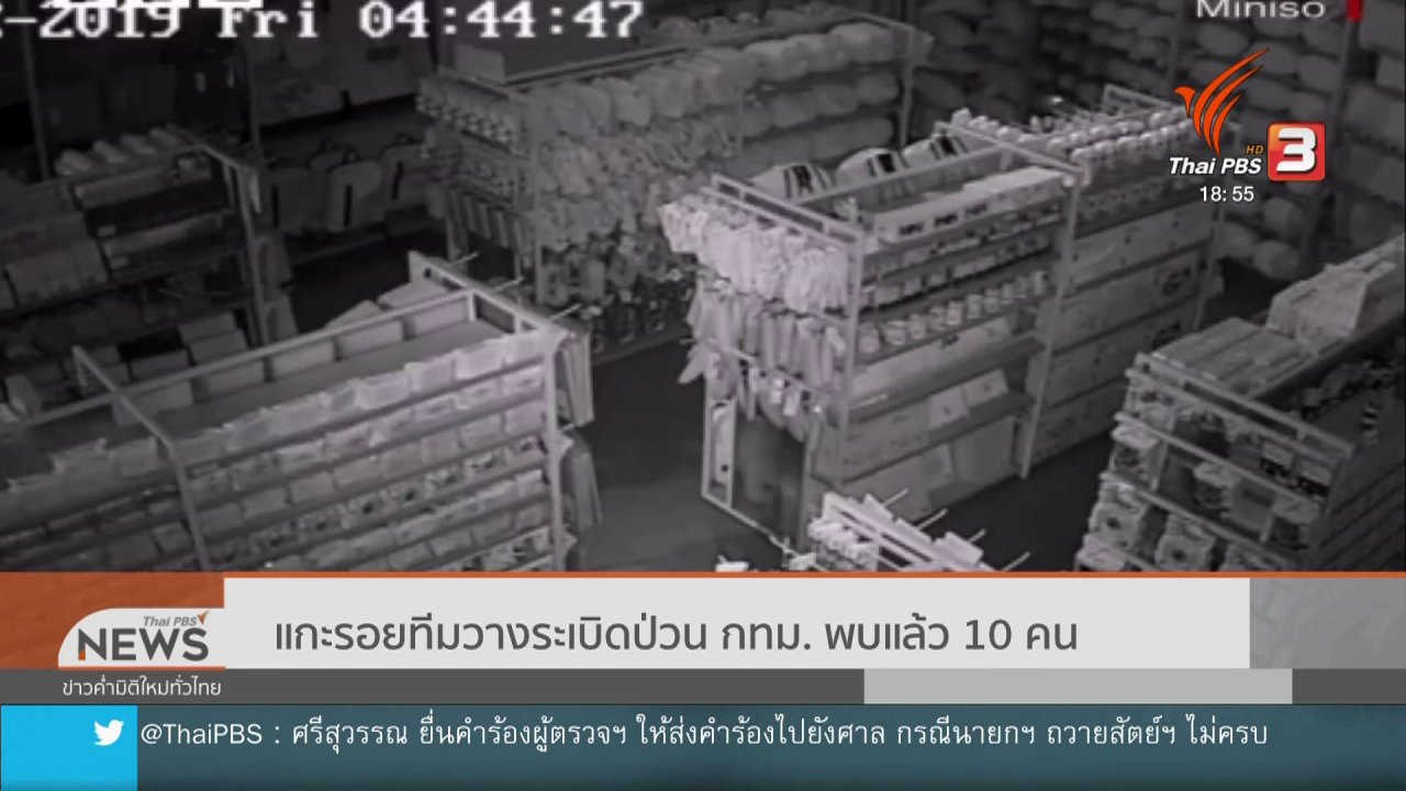 ข่าวค่ำ มิติใหม่ทั่วไทย - แกะรอยทีมวางระเบิดป่วน กทม. พบแล้ว 10 คน